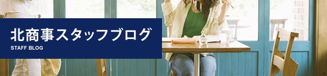 北商事スタッフブログ