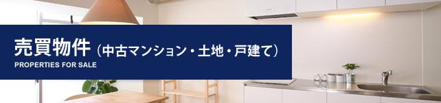 売買物件(中古マンション・土地・戸建て)