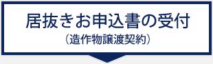 居抜きお申込書の受付(造作物譲渡契約)