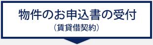 物件のお申込書の受付(賃貸借契約)