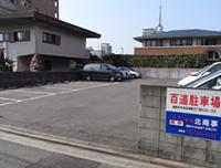 【写真】百道駐車場